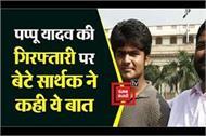 statement of son sarthak on the arrest of pappu yadav