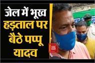 pappu yadav sitting on hunger strike