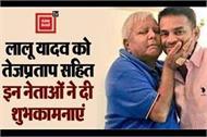 tej pratap gave best wishes to lalu yadav