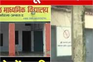 seeing the poor condition of government schools