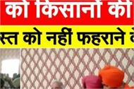 bjp will be bluntly for farmers