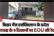 eou raid on 9 locations of state president of bihar mens association