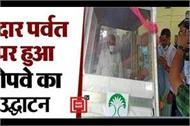 cm nitish inaugurated the ropeway on the mandar mountain