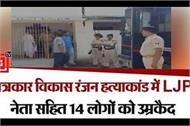 life imprisonment to 14 people in journalist murder case