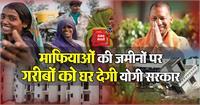 UP विधानसभा चुनाव से पहले माफियाओं की जमीनों पर गरीबों को घर देगी योगी सरकार, ऐसे उठाएं लाभ