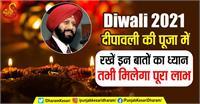 Diwali 2021: दीपावली की पूजा में रखें इन बातों का ध्यान तभी मिलेगा पूरा लाभ