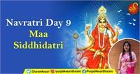 Navratri 9th Day: नौ देवियों की कृपा प्राप्त करने के लिए करें मां सिद्धिदात्री की पूजा