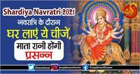 Shardiya Navratri 2021: नवरात्रि के दौरान घर लाएं ये चीजें, माता रानी होंगी प्रसन्न
