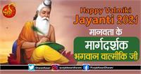 Happy Valmiki Jayanti 2021: मानवता के मार्गदर्शक भगवान वाल्मीकि जी