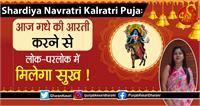 Shardiya Navratri Kalratri Puja: आज गधे की आरती करने से लोक-परलोक में मिलेगा सुख !