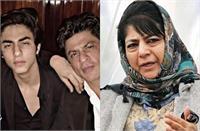 महबूबा मुफ्ती के खिलाफ दिल्ली में शिकायत दर्ज,आर्यन खान की गिरफ्तारी पर कहा था-''सरनेम खान इसलिए एजेंसियां 23 साल के लड़के के पीछे पड़ी''
