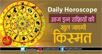 Daily Horoscope: आज इन राशियों की खुल जाएगी किस्मत