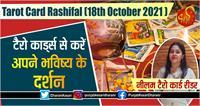 Tarot Card Rashifal (18th october 2021): टैरो कार्ड्स से करें अपने भविष्य के दर्शन