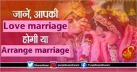 जानें, आपकी Love marriage होगी या Arrange marriage