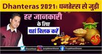 Dhanteras 2021: धनतेरस से जुड़ी हर जानकारी के लिए यहां क्लिक करें