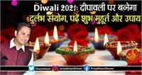 Diwali 2021: दीपावली पर बनेगा दुर्लभ संयोग, पढ़ें शुभ मुहूर्त और उपाय