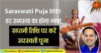 Saraswati Puja 2021: हर समस्या का होगा नाश, सप्तमी तिथि पर करें सरस्वती पूजा