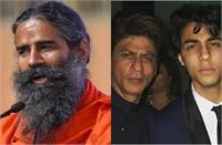 आर्यन खान ड्रग्स केस पर बाबा रामदेव बोले-''जिन्हें लोग रोल मॉडल मानते वो ही नशे के चक्कर में''