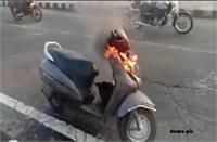 स्कूटी में अचानक लगी आग, बाल-बाल बची छात्रा