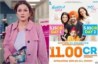 Honsla Rakh Box Office Collection: पंजाबी इंडस्ट्री में शेरनी की तरह शहनाज का कमबैक, हौंसला रख ने दो दिन में कमाए 11 करोड़