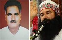 रंजीत सिंह हत्या मामला: सीबीआई कोर्ट में सुनवाई हुई पूरी, 3 बजे हो सकता है सजा का ऐलान