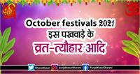October festivals 2021: इस पखवाड़े के व्रत-त्यौहार आदि
