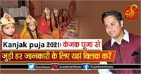 Kanjak puja 2021: कंजक पूजा से जुड़ी हर जानकारी के लिए यहां क्लिक करें