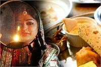 Karwa Chauth: व्रत खोलने के बाद क्या खाएं और क्या नहीं?