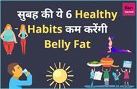 डाइटिंग नहीं, सुबह की ये 6 Healthy Habits घटाएंगी वजन