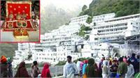 Vaishno Devi: 1.75 लाख श्रद्धालु पहुंचे मां वैष्णो देवी के दरबार