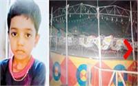 7 वर्षीय बच्चे की जिद बनी काल, इस तरह से बच्चे की हुई मौत