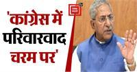 BJP नेता नंदकिशोर का हमला- कांग्रेस में परिवारवाद चरम पर, वर्किंग कमेटी की बैठक महज एक ढकोसला