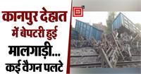 कानपुर देहात में बेपटरी हुई मालगाड़ी, कई वैगन पलटे... दिल्ली-हावड़ा रेलमार्ग बाधित