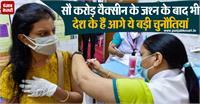 Corona Vaccination: सौ करोड़ वैक्सीन के जश्न के बाद भी देश के हैं आगे ये बड़ी चुनौतियां