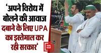 जयंत चौधरी ने फूंका चुनावी बिगुल, कहा- 'अपने विरोध में बोलने की आवाज दबाने के लिए UPA का इस्तेमाल कर रही सरकार'