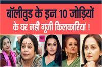 घर नहीं गूंजी किलकारियां! Bollywood के 10 Loyal Couples लेकिन नहीं बन पाए ताउम्र मां-बाप