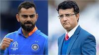 कोहली के टी20 कप्तानी छोड़ने पर बोले गांगुली- मैं उसके फैसले से हैरान था