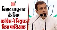बिहार उपचुनाव के लिए कांग्रेस ने नियुक्त किए पर्यवेक्षक, चंदन यादव को मिली तारापुर की जिम्मेदारी