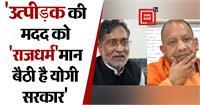 लखीमपुर हिंसा: रामगोविंद ने साधा निशाना, कहा- उत्पीड़क की मदद को राजधर्म मान बैठी है योगी सरकार