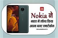Nokia ने भारत में लॉन्च किया अपना बजट स्मार्टफोन