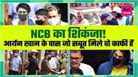 Aryan Khan पर NCB का शिकंजा, नहीं होने दे रहे बेल, कहा- आर्यन के पास जो मिला वो सबूत के तौर पर काफी