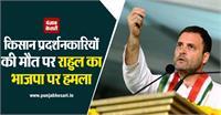 किसान प्रदर्शनकारियों की मौत पर राहुल गांधी बोले- ये क्रूरता-नफरत देश को खोखला कर रही