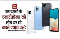 उपलब्धि: इस कंपनी के स्मार्टफोन्स को लोग कर रहे सबसे ज्यादा पसंद, दूसरे नंबर पर रही एप्पल