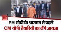 Varanasi: CM योगी दो दिवसीय दौरे पर पहुंचे काशी, PM मोदी के आगमन की तैयारियों का लिए जायजा