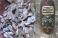 कोरोना के बाद टूटा रिकॉर्ड! महाकाल मंदिर में 3 महीने में 23 करोड़ का दान, विदेशी करेंसी भी शामिल