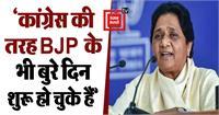 प्रियंका के चुनावी ऐलान पर मायावती का तंज, बोलीं- कांग्रेस को समझना होगा कि उसके बुरे दिन चल रहे हैं