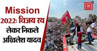 सपा का चुनावी शंखनाद: कानपुर से 'विजय रथ यात्रा' लेकर निकले अखिलेश यादव, खजांची भी साथ मौजूद