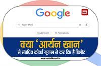 क्या ''आर्यन खान'' से संबंधित कीवर्ड गूगल ने कर दिए हैं डिलीट, सर्च में नहीं दिख रहा कोई भी सजेशन