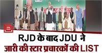 उपचुनावः RJD के बाद JDU ने जारी की स्टार प्रचारकों की सूची, नीतीश सहित 20 नेताओं के नाम शामिल