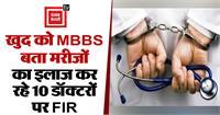 UP: खुद को MBBS बताकर मरीजों का इलाज कर रहे 10 झोलाछाप डॉक्टरों पर FIR, जांच में डिग्री मिली फर्जी